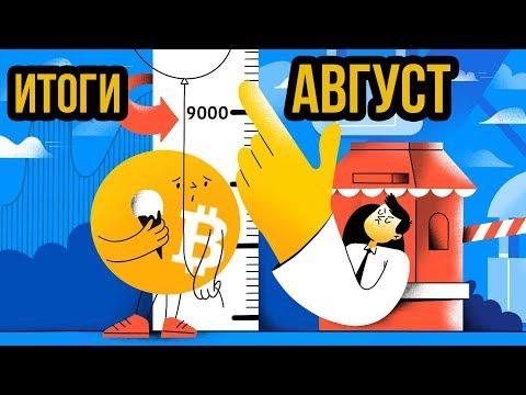 АНАЛИЗ Биткоин - ИТОГИ АВГУСТА! ПРОГНОЗ БИТКОИНА И КАКОЙ КУРС БИТКОИН сентябрь! новости bitcoin btc