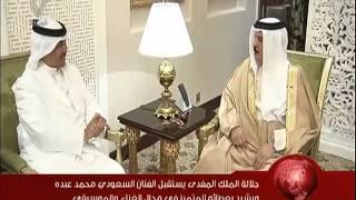 ملك البحرين يمنح الفنان محمد عبده وسام الكفاءة