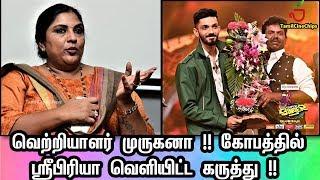 வெற்றியாளர் முருகனா !!  ஸ்ரீபிரியா வெளியிட்ட கருத்து !!| TamilCineChips
