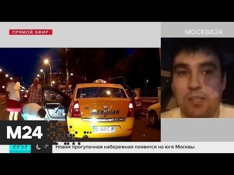 """""""Вечер"""": безопасность в такси - Москва 24"""