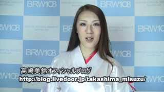 【BRW108】 カレンダーガールズ 2013年10月12日 【高嶋美鈴】 中山エリサ 検索動画 22
