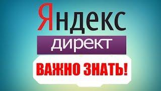 Реклама в Яндекс Директ - ВАЖНО ЗНАТЬ!