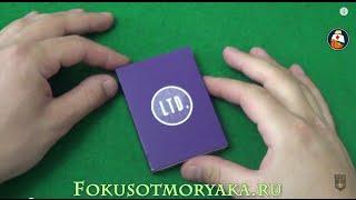 Обзор колоды карт LTD Purple. Где купить карты для фокусов? Playing card deck review(, 2015-07-22T17:20:21.000Z)