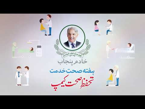 Health Week by Government of the Punjab (15th to 19th August 2017)
