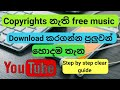 Youtube copyright free Sinhala | No copyright Background and sound effects