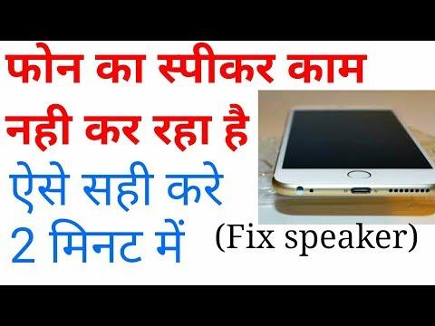 Phone Speaker not working solved in 2 minute 100% work