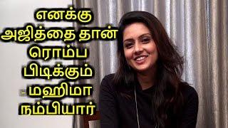 I Love Ajith & Nayanthara   Fun Chat With MahimaNambiar   Kuttram23   THI CINEMAS