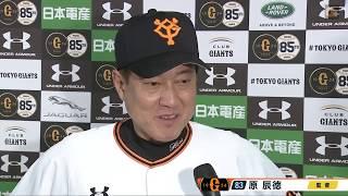 【インタビュー】7/4 中日戦 試合後の原監督インタビュー【巨人】
