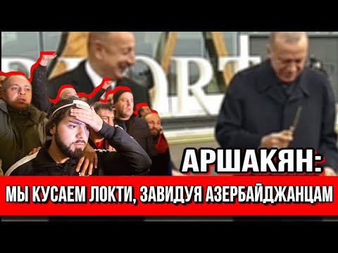 Аршакян: Мы кусаем локти, завидуя Азербайджанцам