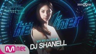 headliner 헤드라이너 introducing dj shanell 150908 ep1