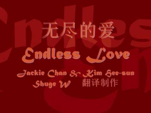 《无尽的爱》 Endless Love (with lyrics and English translation)