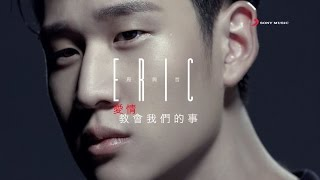 Eric周興哲《愛情教會我們的事 What love has taught us…》Official Music Video thumbnail