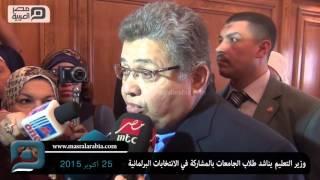 بالفيديو| وزير التعليم يناشد طلاب الجامعات المشاركة في الانتخابات