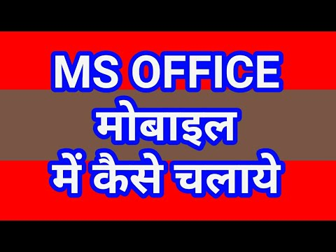 Mobile Me Microsoft Office Chalaye Ms Office Hindi Free Tricks Wps Office Sachin Saxena