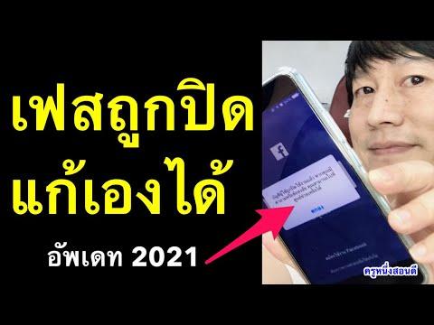 เฟสเข้าไม่ได้!!! facebook ถูกปิดใช้งาน บัญชีถูกปิดใช้งาน แก้เองได้  ล่าสุด 2021 l ครูหนึ่งสอนดี