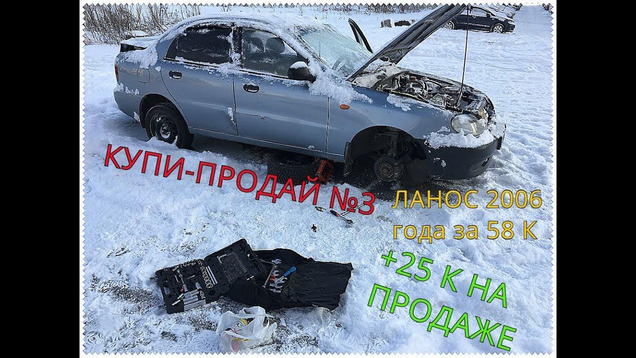 КУПИ-ПРОДАЙ №3 шевроле ланос 2006 года за 58 К.