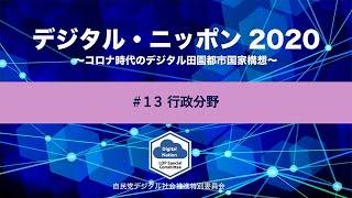 【DN2020】#13 行政分野