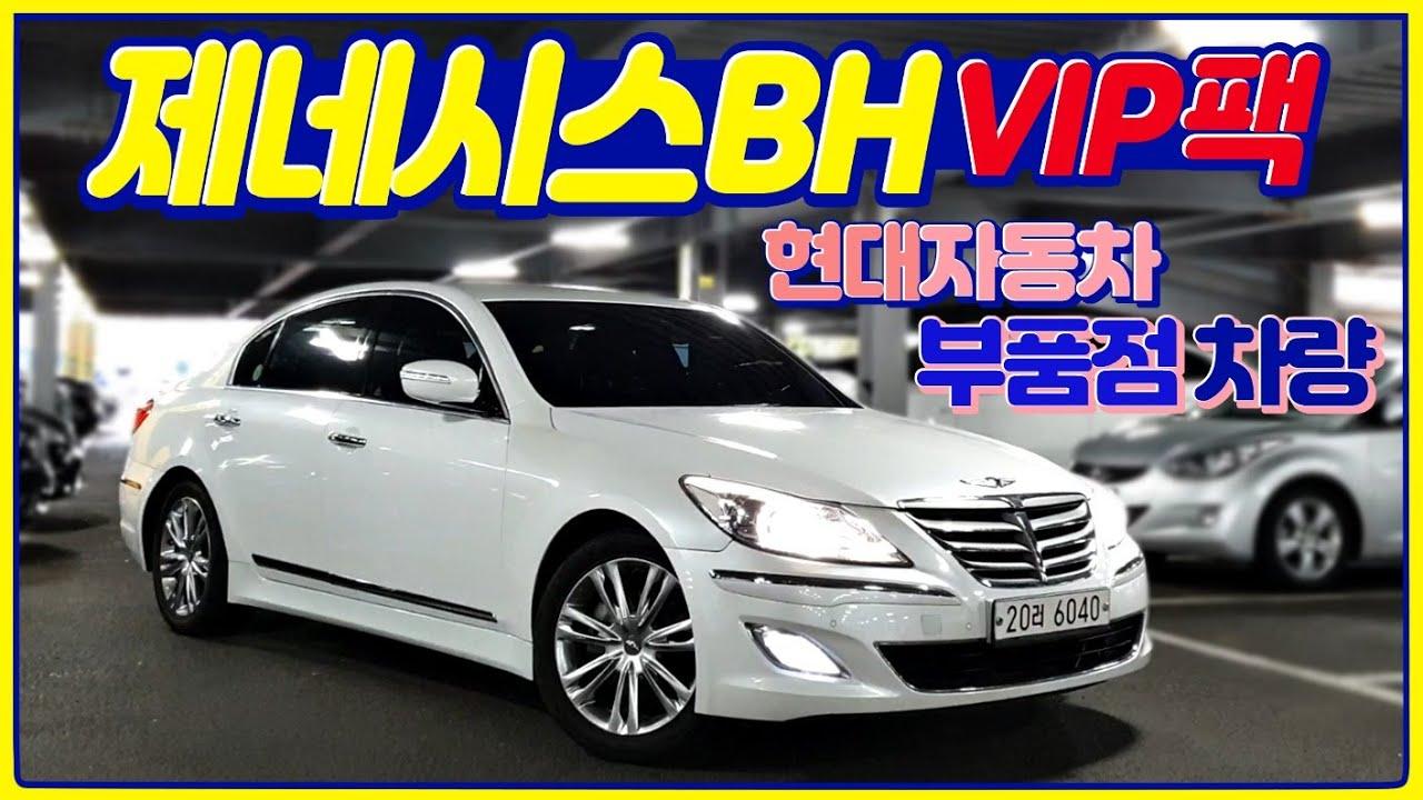 판매완료 [중고차] 제네시스BH 330 VIP팩 흰색 - 올 수리 된 매물 판매중