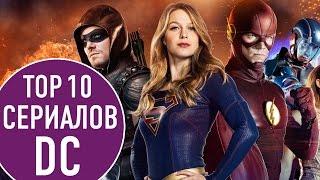 ТОП 10 СЕРИАЛОВ ПО КОМИКСАМ DC | TOP 10 DC COMICS TV SHOWS