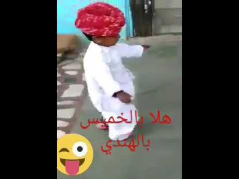 مقطع مضحك هلا بالخميس هندي Youtube