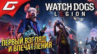 WATCH DOGS: Legion  Легион ➤ ЛОНДОНСКИЕ ПСЫ [обзор геймплея]