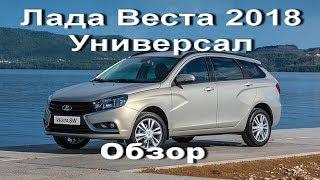 Лада Веста Универсал 2018. Lada Vesta SW 2018. Плюсы и минусы автомобиля. Технические характеристики