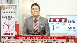 종근당 홍삼 3개월 (Woory Shop)