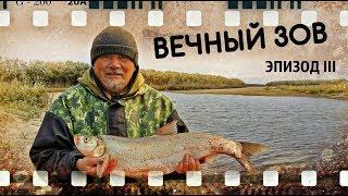 Рыбалка Видео о рыбалке на реке Амур  (ВЕЧНЫЙ ЗОВ - III)
