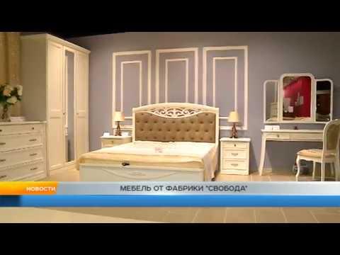 Мебель фабрики СВОБОДА г  Рыбинск