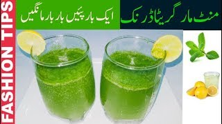 Mint Margarita Drink/ How to make Mint margarita /Podinay ka sharbat in Urdu Hindi English