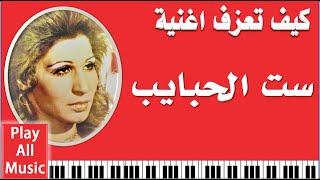 60- تعليم عزف اغنية ست الحبايب - فايزه احمد
