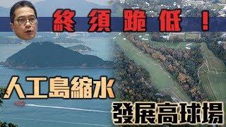 東方日報A1:政府死撐明日大嶼填海1700公頃