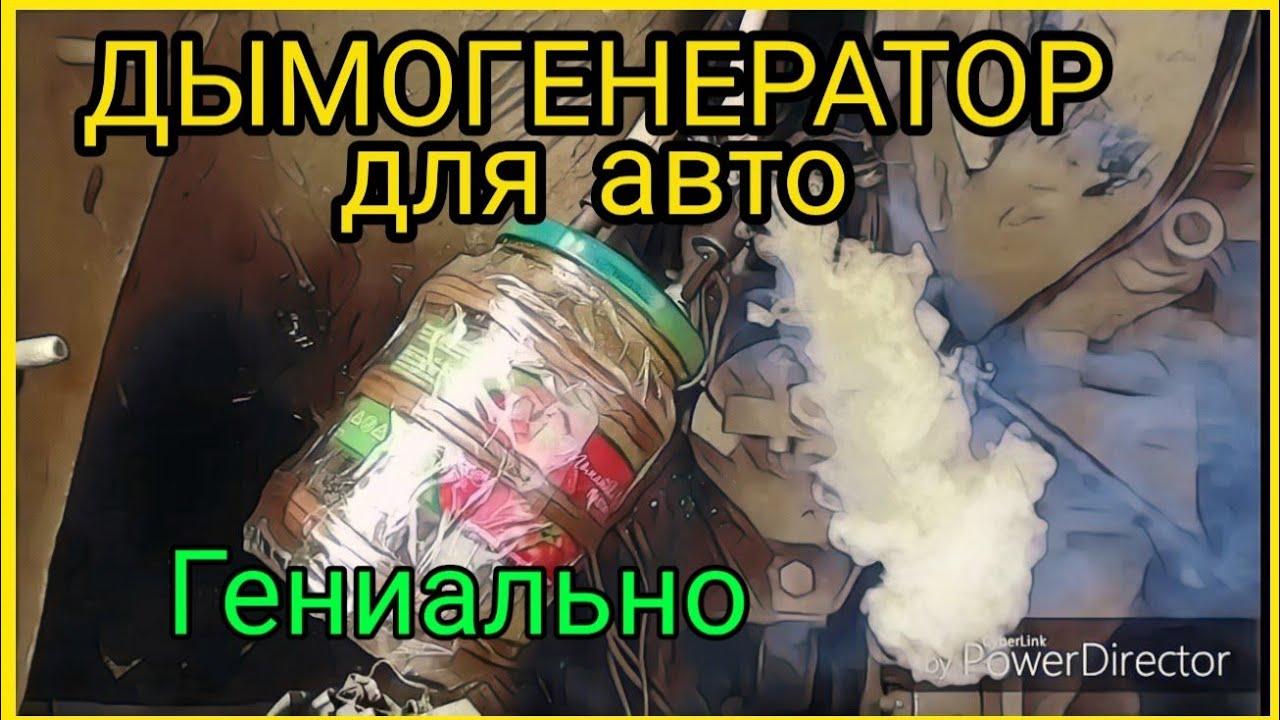 Дымогенератор своими руками для авто проверка на подсос воздуха во впуске