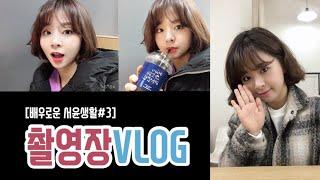 배우일상VLOG|촬영장브이로그[배우로운서윤생활#3]