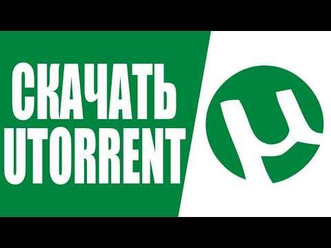 Как легко и просто скачать μTorrent на свой пк?