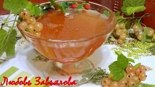 Желе из белой смородины/Jelly from white currant