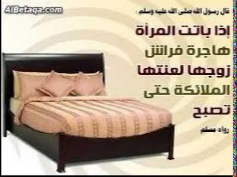 دروس الزواج - في غرفة النوم الشيخ مازن الفريح dorouss al zawaj