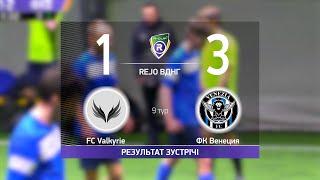 Обзор матча FC Valkyrie 1 3 ФК Венеция Турнир по мини футболу в Киеве
