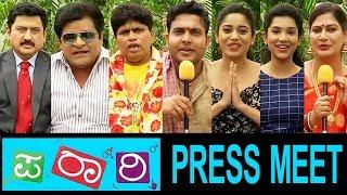 Paraari Movie Press Meet | Hero Suman | Comedian Ali | Roller Raghu | Getup Sreenu