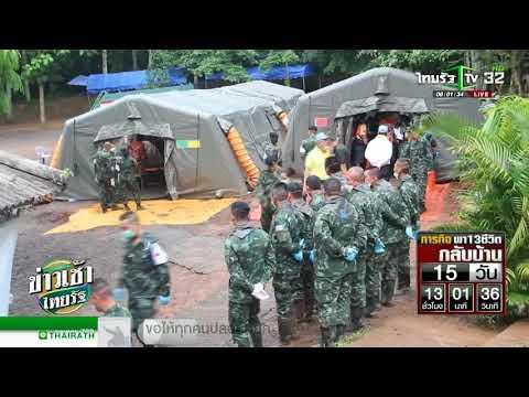 นาทีประวัติศาสตร์พาหมูป่าพ้นถ้ำมรณะ | 09-07-61 | ข่าวเช้าไทยรัฐ
