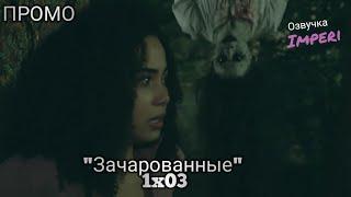 Зачарованные 1 сезон 3 серия / Charmed 1x03 / Русское промо