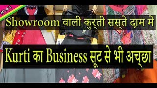 Kurti in wholesale   Latest fashion kurti   Kucha brijnath   Chandni Chowk   Rahul Baghri
