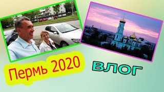 Пермь 2020 /хочу уйти в женский монастырь /невероятный закат