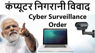 Is Government Spying on Our Computers? कंप्यूटर निगरानी विवाद Snooping , Cyber Surveillance Order