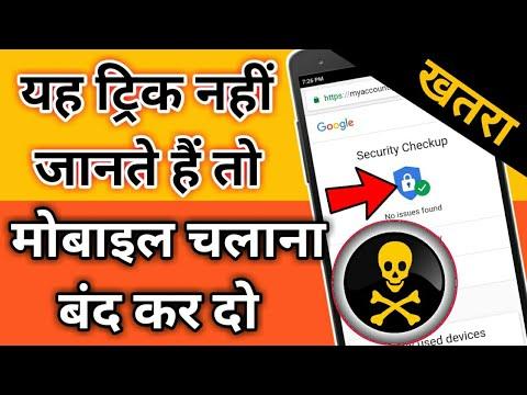 Google Security Checkup   Google Dashboard Settings   By Hindi Android Tips