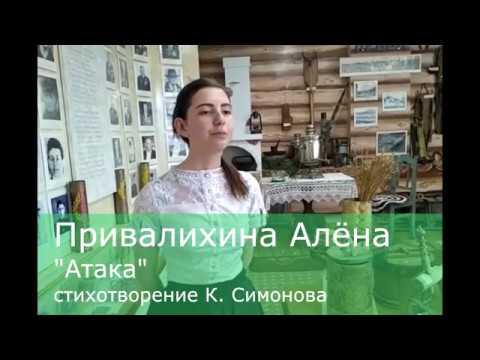 Изображение предпросмотра прочтения – АленаПривалихина читает произведение «Атака» К.М.Симонова
