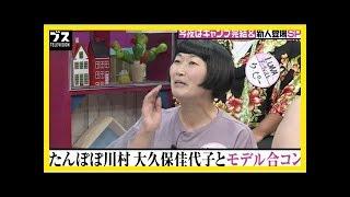 おぎやはぎのニュース - 川村エミコ、大久保佳代子の恋愛事情を暴露?「...
