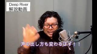 #9-2[Deep River]腰知典