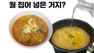 세상에서 가장 맛있는 라면 (feat. 중독 비상)(T…