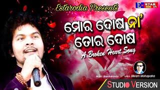 Mora Dasa Na Tora Dosa | New Odia Broken Heart Song | PK | Bikram Mohapatra | Estarodiatv